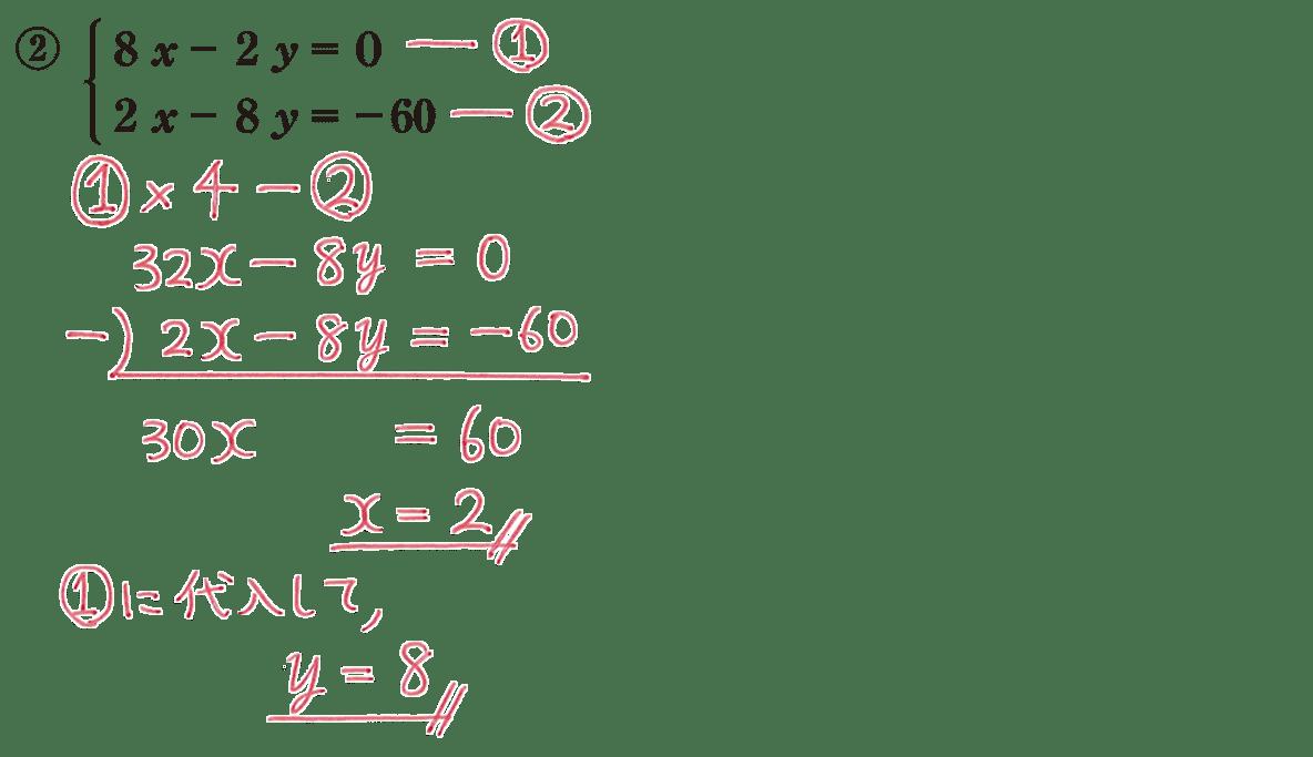 中2 数学99 練習②の答え