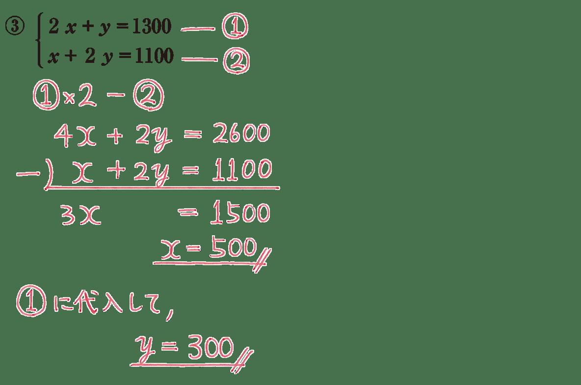 中2 数学99 練習③の答え