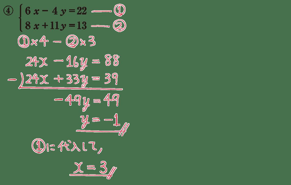 中2 数学99 練習④の答え
