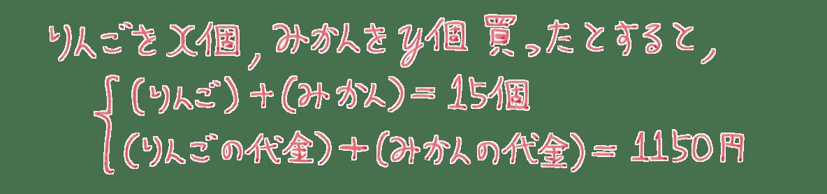 中2 数学103 例題 解答3行目まで