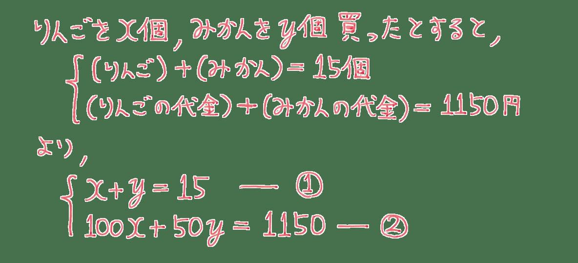 中2 数学103 例題 解答6行目まで