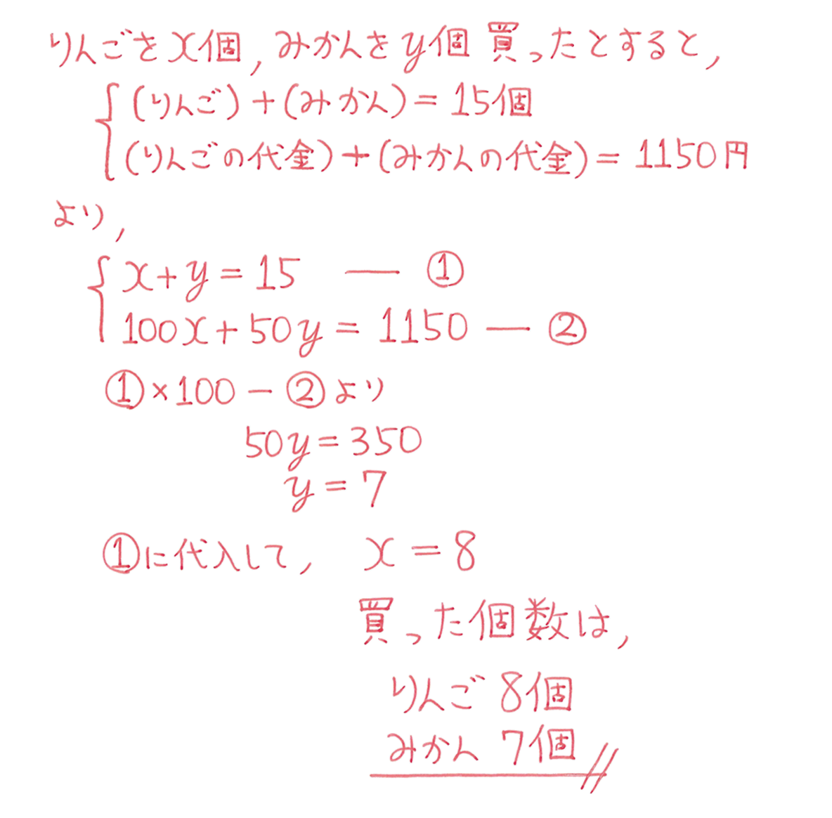中2 数学103 例題の答え
