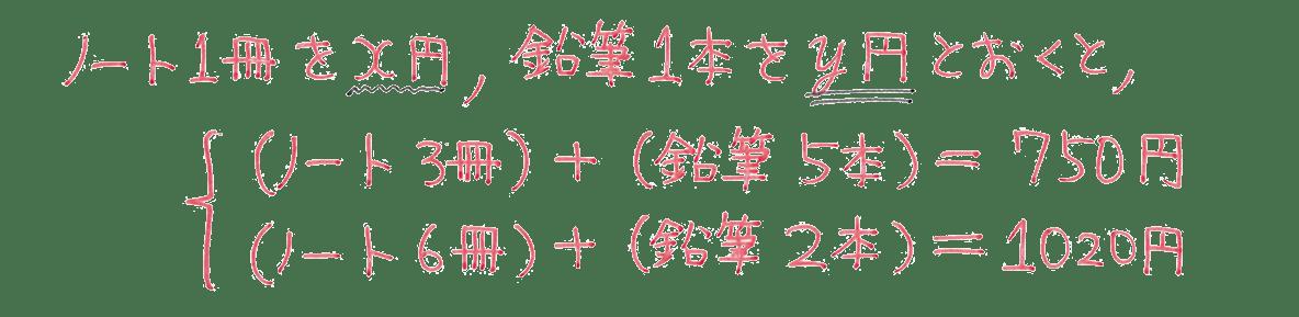 中2 数学103 練習 解答3行目まで
