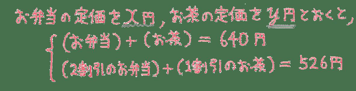中2 数学105 練習 3行目まで(解答修正)