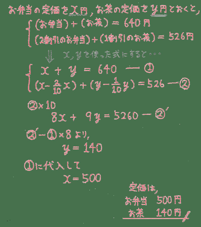 中2 数学105 練習の答え