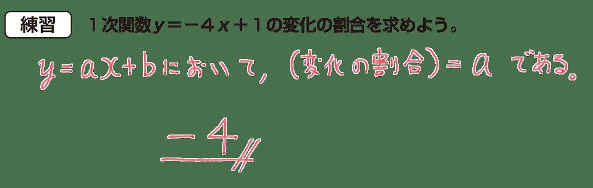 中2 数学107 練習の答え