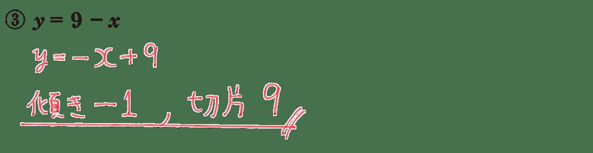 中2 数学109 練習③の答え
