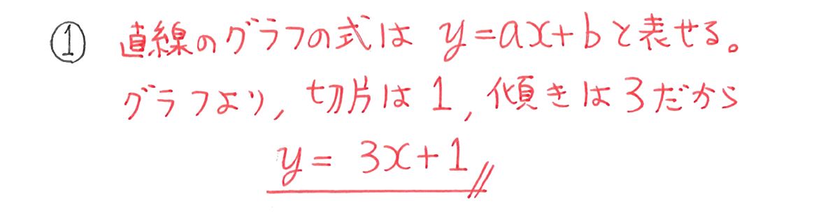 中2 数学112 例題①の答え