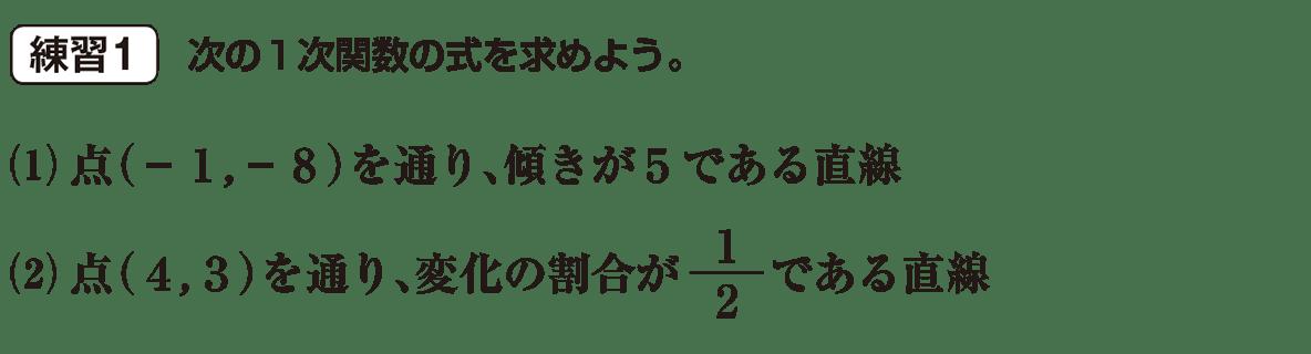 中2 数学113 練習1