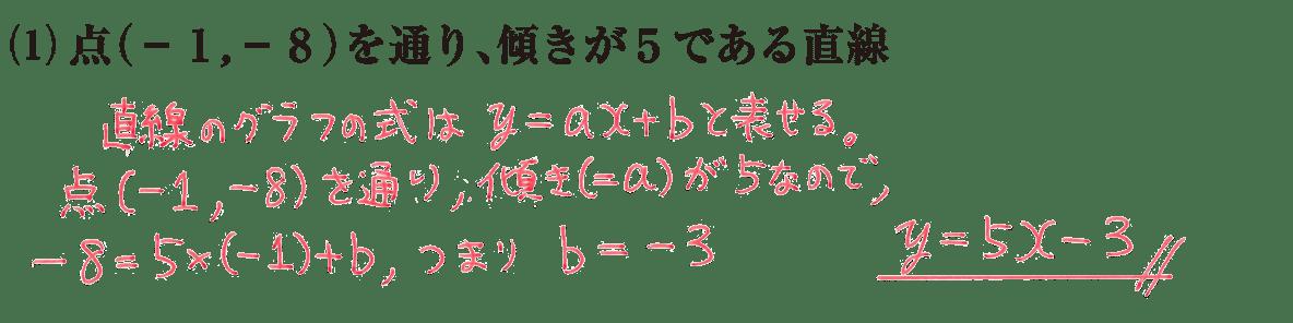 中2 数学113 練習1(1)の答え