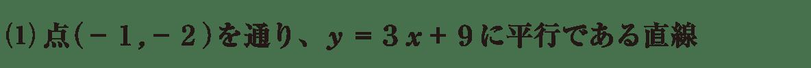 中2 数学113 練習2(1)