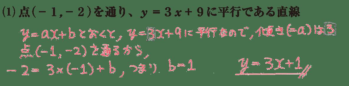 中2 数学113 練習2(1)の答え