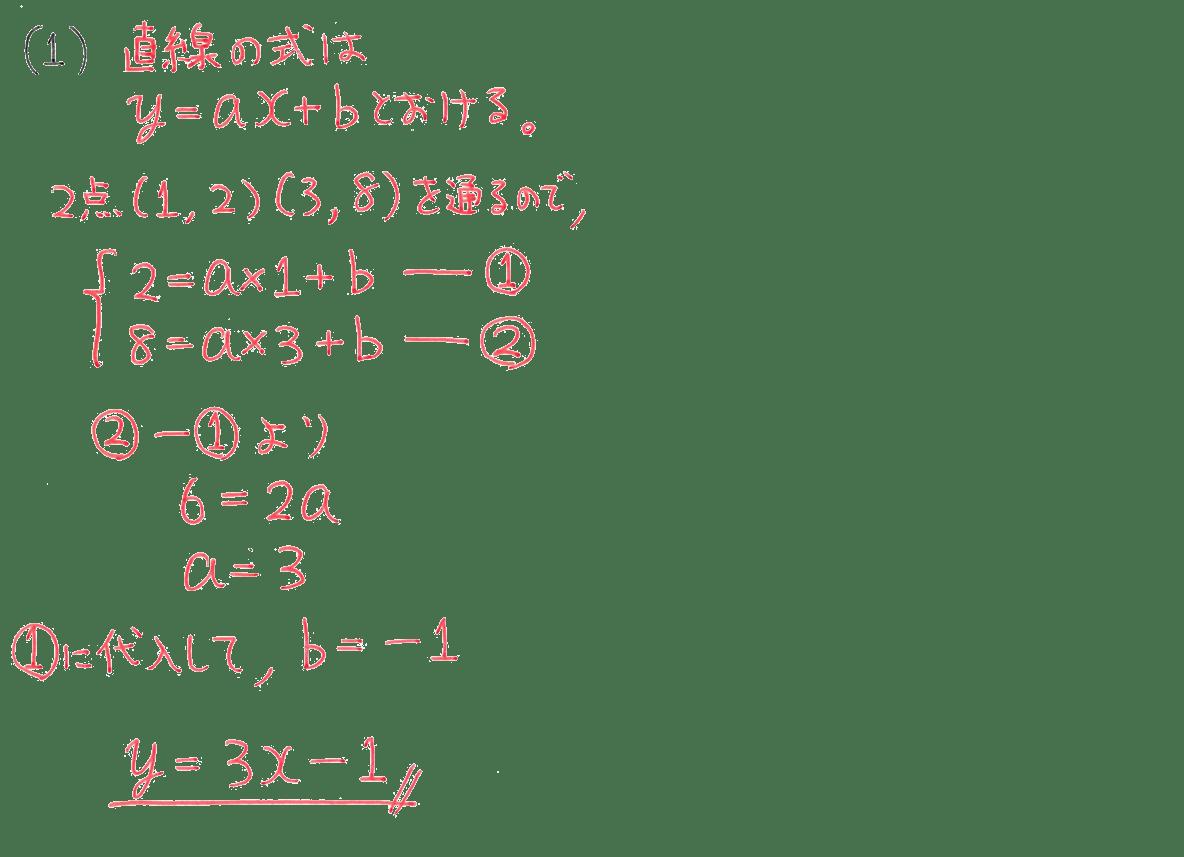 中2 数学114 例題(1)の答え