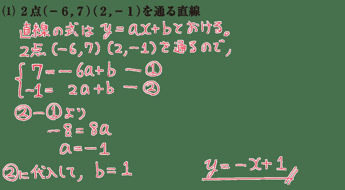 中2 数学114 練習(1)の答え