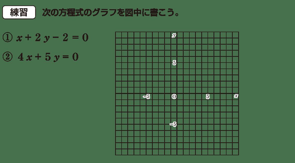 中2 数学115 練習
