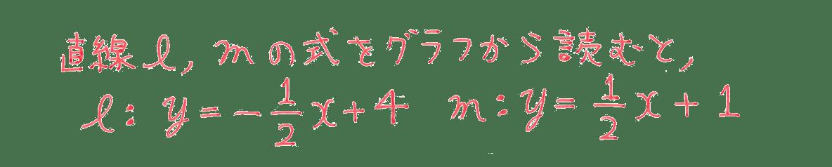 中2 数学117 例題 答え2行目まで