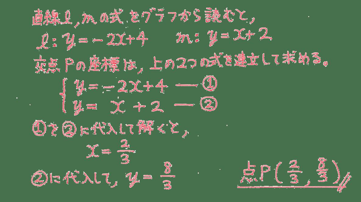 中2 数学117 練習の答え