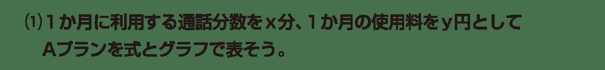 中2 数学118 例題(1)