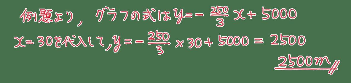 中2 数学119 練習(1)の答え