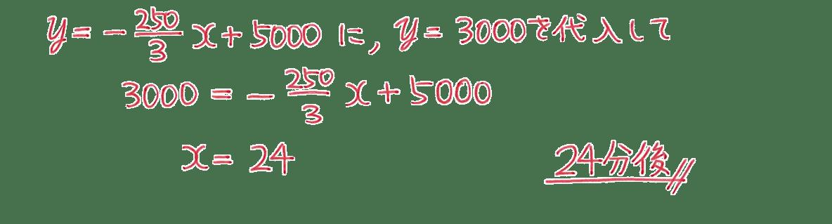 中2 数学119 練習(2)の答え