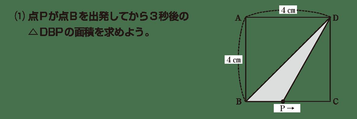 中2 数学120 例題(1)