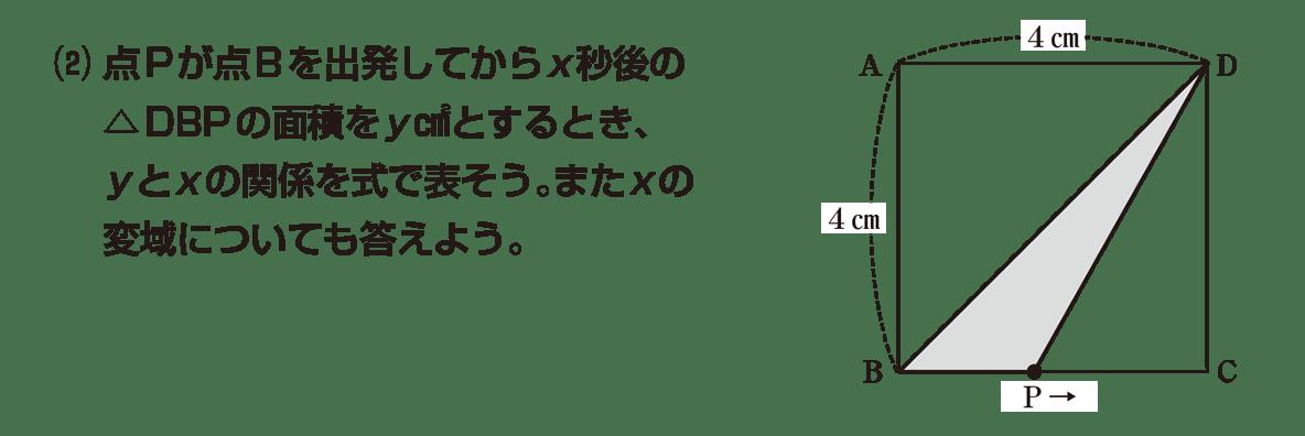 中2 数学120 例題(2)