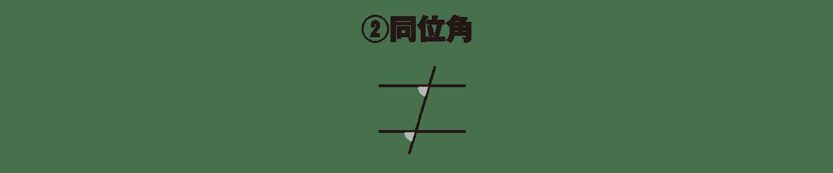 中2 数学121 ポイント 同位角のみ