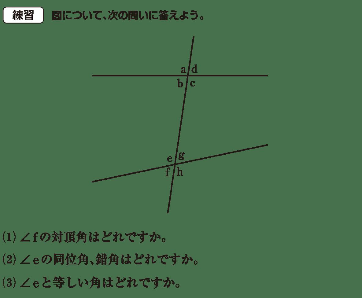 中2 数学121 練習