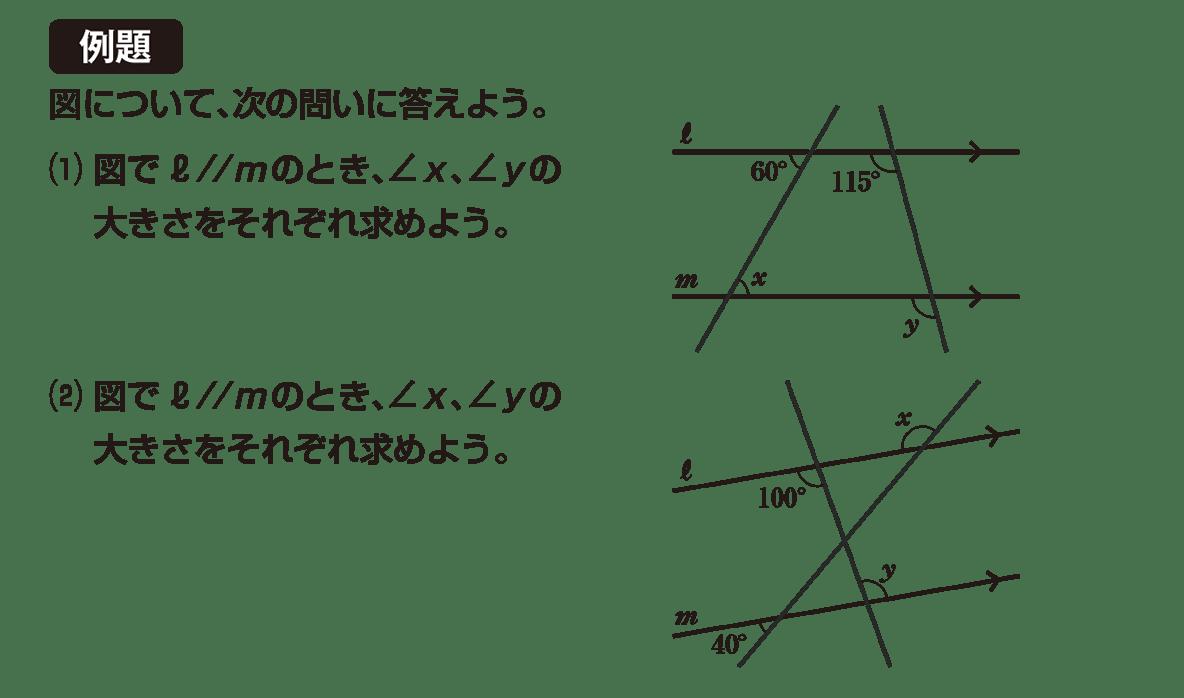 中2 数学122 例題