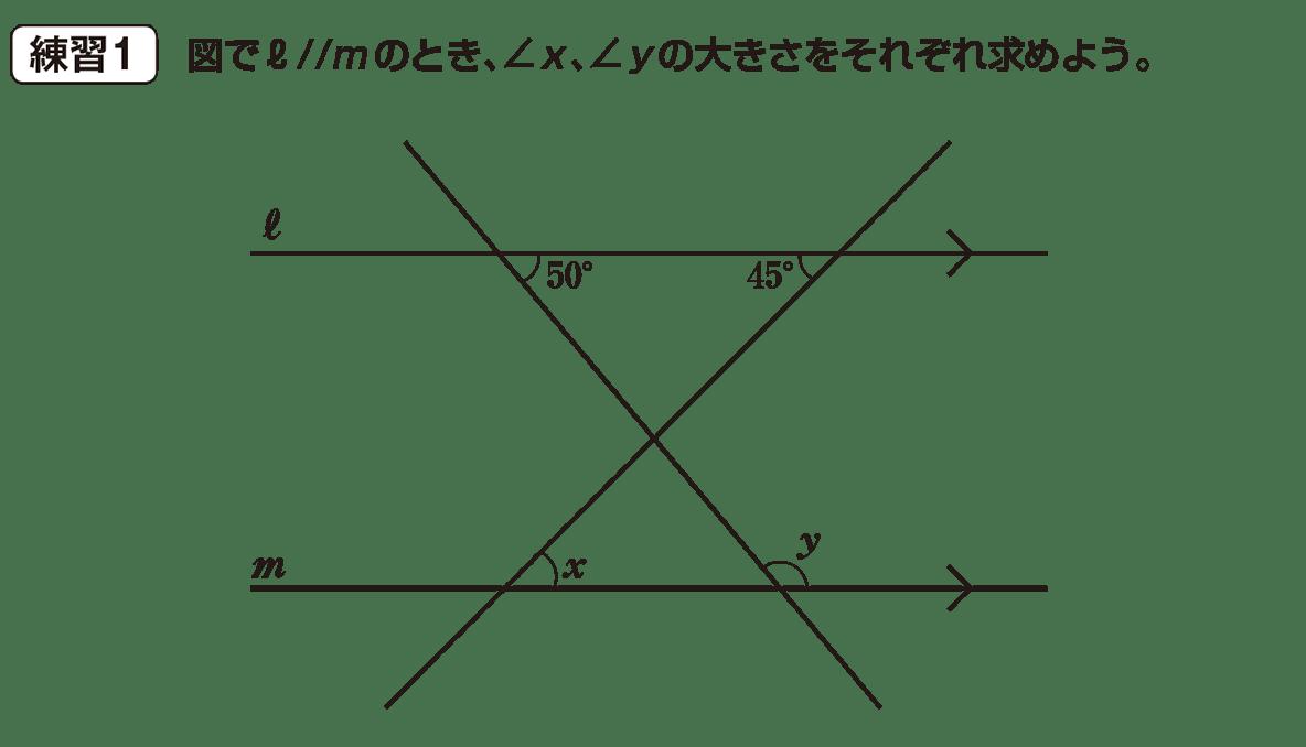 中2 数学122 練習1