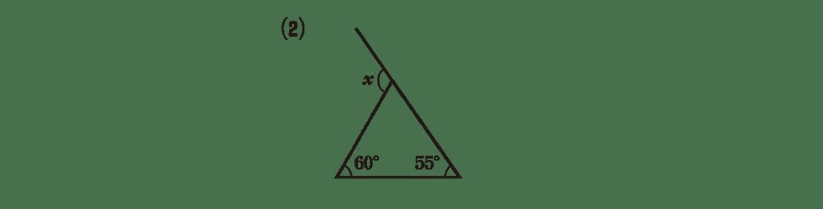 中2 数学123 例題(2)