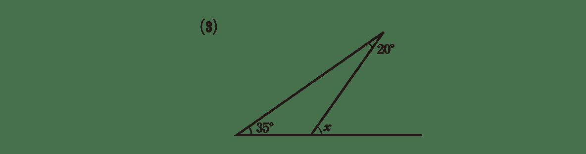 中2 数学123 例題(3)