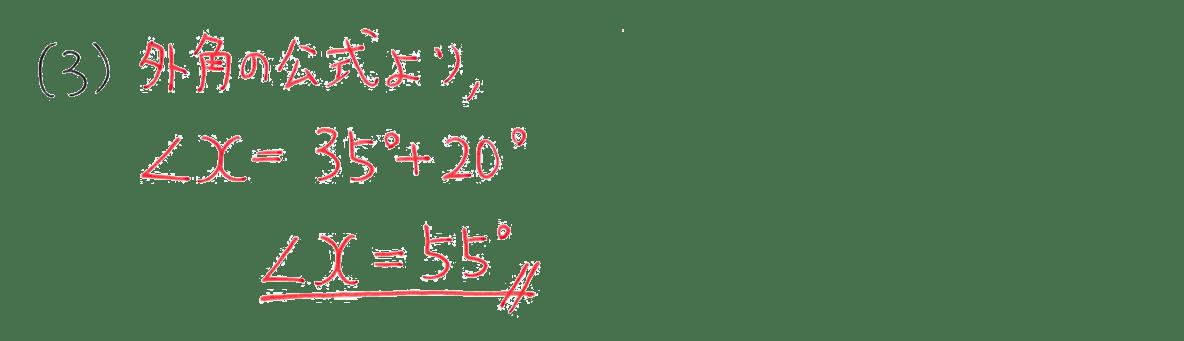 中2 数学123 例題(3)の答え