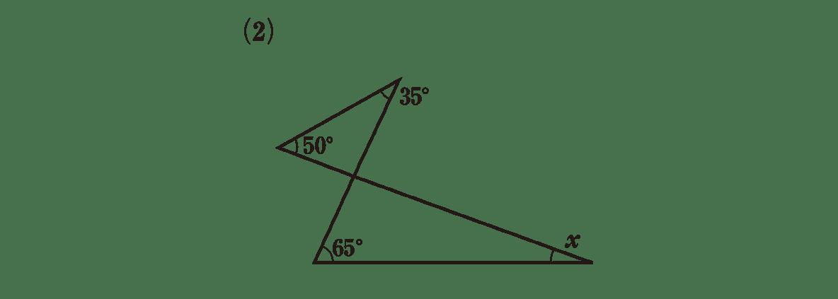 中2 数学123 練習1(2)