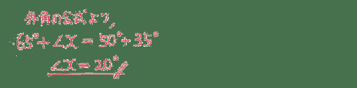 中2 数学123 練習1(2)の答え