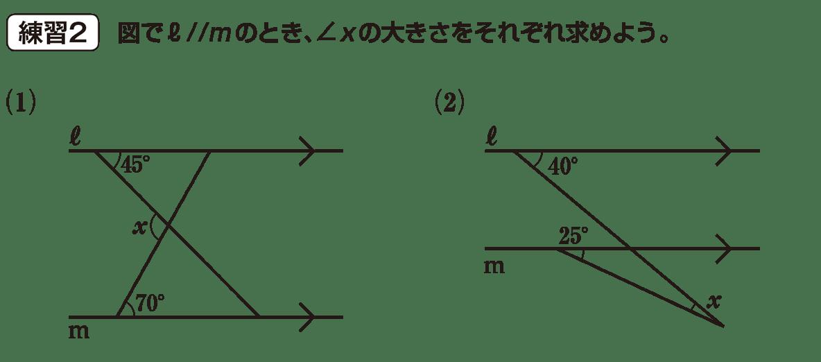 中2 数学123 練習2