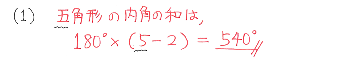 中2 数学125 例題(1)の答え