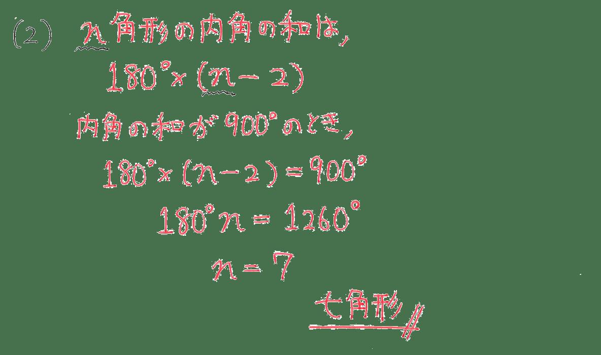 中2 数学125 例題(2)の答え