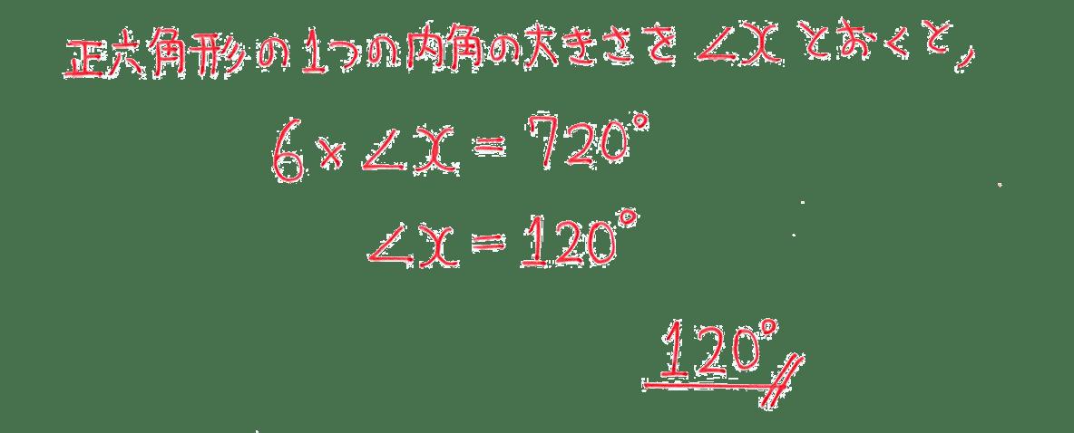 中2 数学125 練習(2)の答え