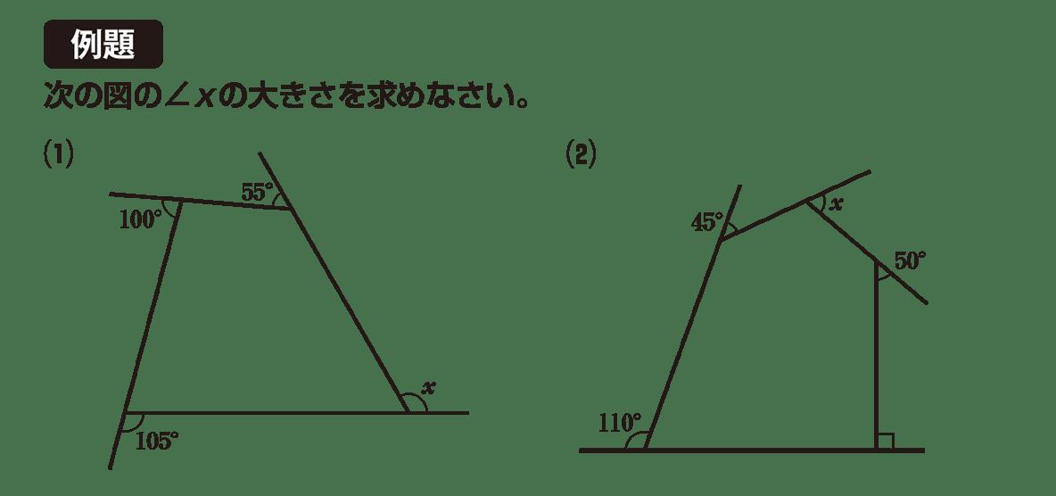 中2 数学126 例題