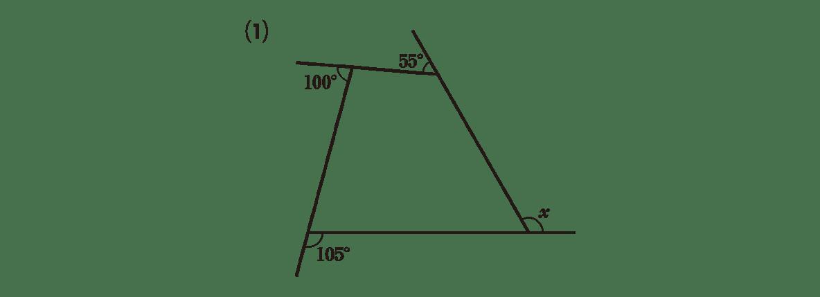 中2 数学126 例題(1)