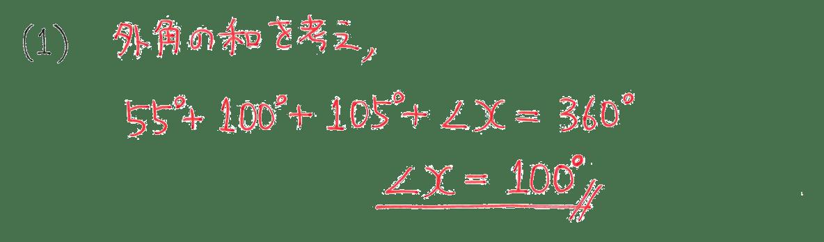 中2 数学126 例題(1)の答え