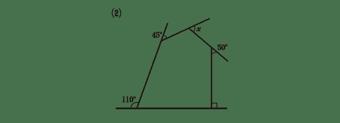 中2 数学126 例題(2)