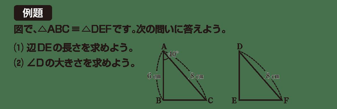 中2 数学127 例題