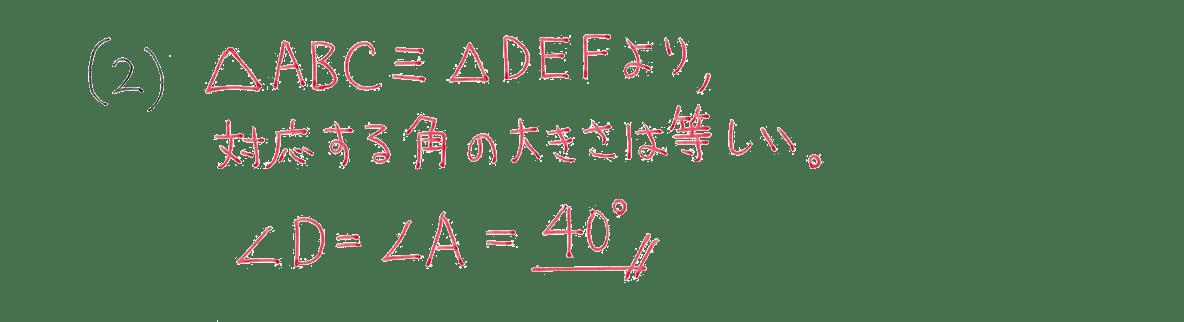 中2 数学127 例題(2)の答え
