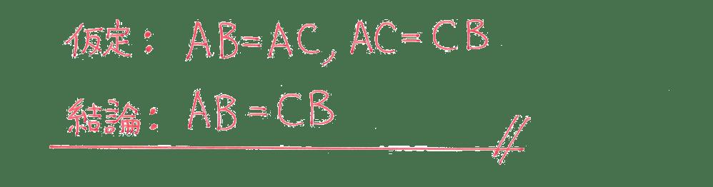 中2 数学131 練習(2)の答え
