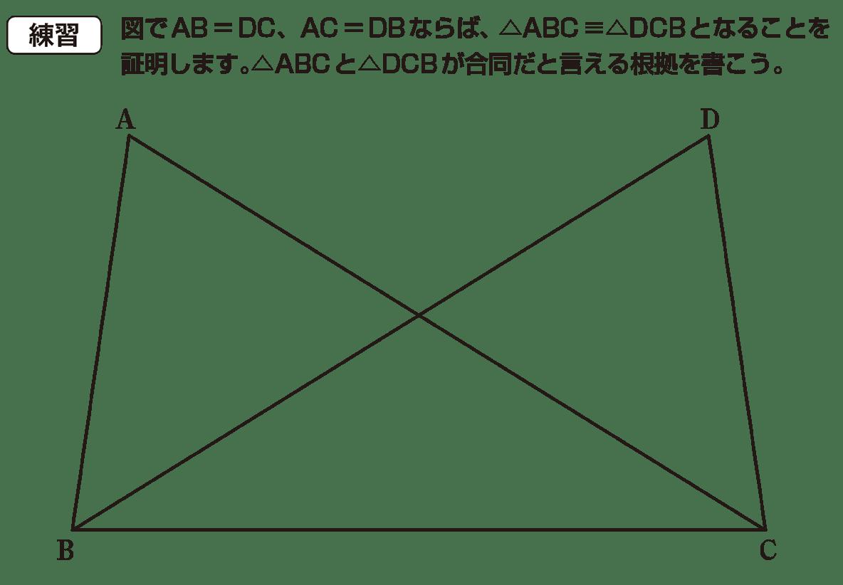 中2 数学134 練習