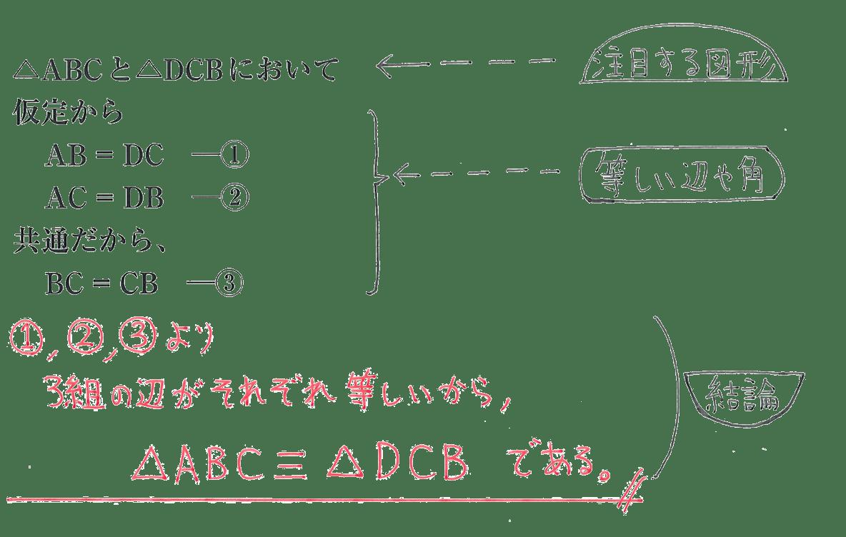 中2 数学135 練習の答え