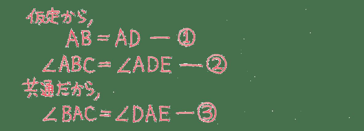中2 数学136 練習の答え 証明の2行目から6行目