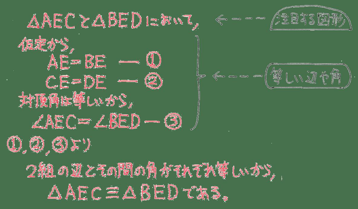 中2 数学137 例題の答え 証明の途中1行目から9行目まで